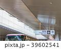 【羽田空港 国際ターミナル】 39602541