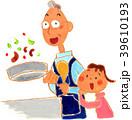 おじいちゃんの料理 39610193