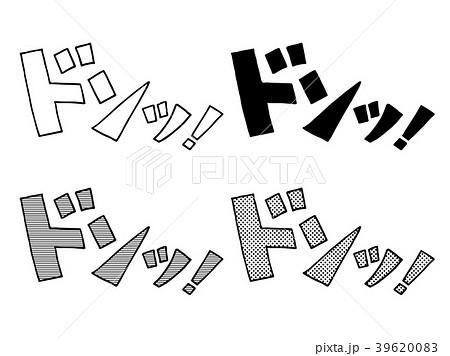 漫画効果音のイラスト素材 39620083 Pixta