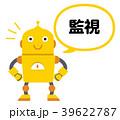 ロボット 39622787