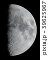 月面クローズアップ 39625967