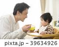赤ちゃん パパ 離乳食の写真 39634926