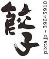 餃子 筆文字 文字のイラスト 39645910