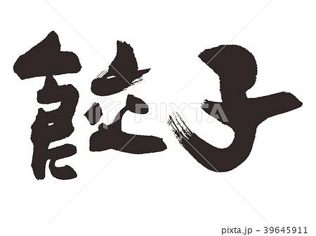 餃子 ギョーザ 筆文字 39645911