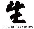 生 文字 筆文字のイラスト 39646169