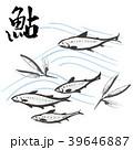 鮎の季節 39646887