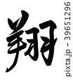 翔 筆文字 漢字のイラスト 39651296