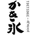 かき氷 筆文字 毛筆 39651361