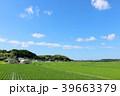 青空 晴れ 夏の写真 39663379