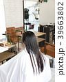 女性 人物 ライフスタイルの写真 39663802
