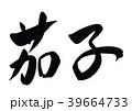 茄子 ナス 筆文字 漢字 毛筆 39664733