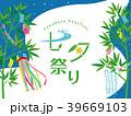 七夕祭り イラスト 39669103