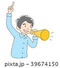 男性 拡声器 メガホンのイラスト 39674150