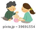 子育てA 39691554