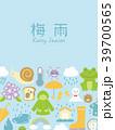 梅雨のアイコン 39700565