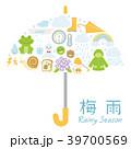 梅雨 傘 アイコンのイラスト 39700569