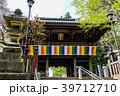 高尾山 薬王院 四天王門の写真 39712710