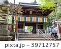高尾山 薬王院 四天王門の写真 39712757