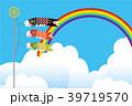 鯉のぼり 端午の節句 子供の日のイラスト 39719570
