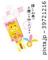 年賀状 亥 羽子板のイラスト 39721216