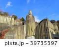 大谷寺の平和観音 39735397