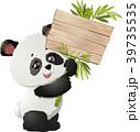 ぱんだ パンダ ベクターのイラスト 39735535