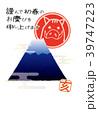 年賀状 富士山 亥のイラスト 39747223
