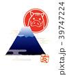 年賀状 富士山 亥のイラスト 39747224