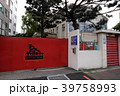 新竹市眷村博物館 39758993