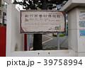 新竹市眷村博物館 39758994