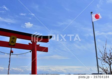 日本国旗と平和の大鳥居 39764184