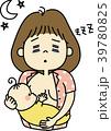 母親 育児 疲れのイラスト 39780825