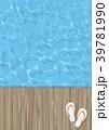 ゆらゆら揺れる水面 桟橋 ビーチサンダル 39781990