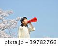 春 女の子 桜の写真 39782766