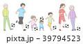 家族 大家族 三世代のイラスト 39794523