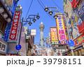 大阪・新世界 39798151