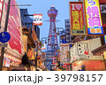 大阪・新世界 39798157