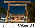 靖国神社 第二鳥居と神門 夜景 (東京都千代田区) 2018年3月撮影 39800484