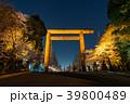 靖国神社 第一鳥居 夜景 (東京都千代田区) 2018年3月撮影 39800489