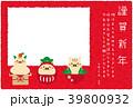 2019年 縁起物3つ 年賀状 フォトフレーム 赤色 年賀状テンプレート 39800932