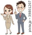 ビジネスマン ビジネスウーマン ビジネスのイラスト 39801207