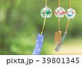 夏 風鈴 風物詩の写真 39801345
