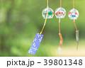 夏 風鈴 風物詩の写真 39801348