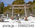 戸隠神社 早春 残雪の写真 39802340