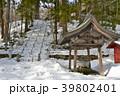 戸隠神社 積雪 早春の写真 39802401