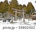 戸隠神社 早春 残雪の写真 39802402