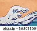 和紙 波 海のイラスト 39805309