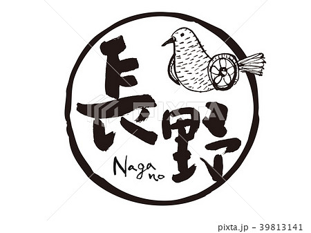 長野 鳩車 筆文字 水彩画 39813141