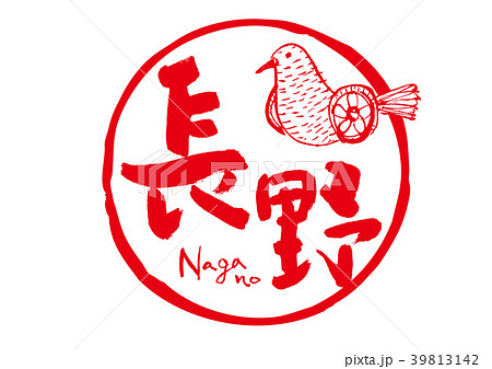 長野 鳩車 筆文字 水彩画 39813142