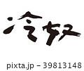 冷奴 豆腐 筆文字のイラスト 39813148